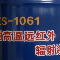 供应ZS-1061黑体耐高温远红外辐射涂料