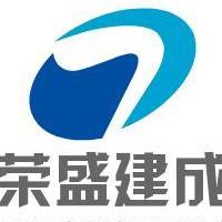 天津荣盛建成商贸有限公司
