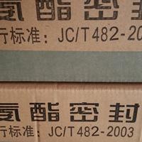 双组份聚氨酯密封胶厂家A南陵双组份聚氨酯密封胶厂家成批出售零售
