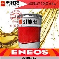 新日石进口防锈油 ANTIRUST P-2000 长期防锈油