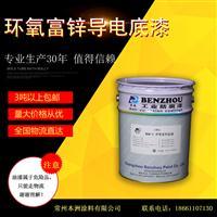 供应   本洲   环氧富锌导电底漆     钢结构防腐漆