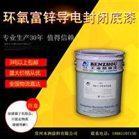 供应   本洲     环氧富锌导电封闭底漆    钢结构防腐漆