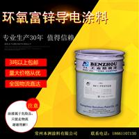 供应   本洲     环氧富锌导电涂料    钢结构防腐漆