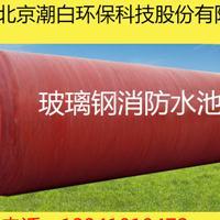 北京玻璃钢消防水池厂家促销