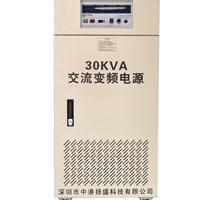 中港扬盛深圳变频电源品牌ZGYS-6130单相30KVA高频变频电源