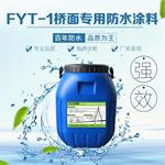 fyt-1桥面防水粘结材料-河南厂家本地直供