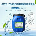 北京厂家一站式供货-纤维增强型防水涂料-央视CCTV2推荐材料