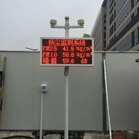 建筑工地扬尘监测系统看板环境监测仪