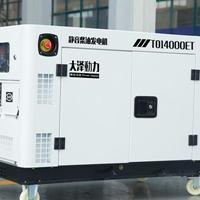 12kw静音柴油发电机