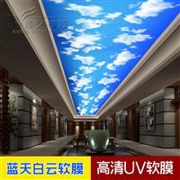 客厅吊顶 软膜天花蓝天白云吊顶