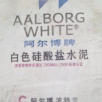 广州阿尔博波特兰总经销码头阿尔博PW52.5级,硅酸盐PW52.5白水泥