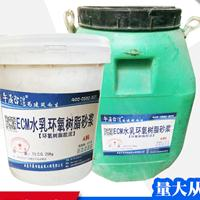 混凝土界面修补乳液|环氧聚合物修补砂浆配套胶液|修补胶
