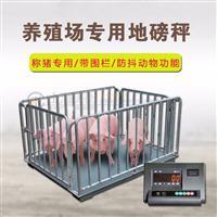 带护栏称猪电子秤价格