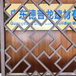 铝合金仿古铝型材-格子木纹铝窗花厂家