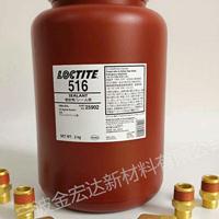 新昌乐泰LOCTITE516橙色水性预涂管螺纹防松密封剂