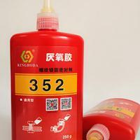 无锡金宏达352厌氧胶 金属螺纹锁固密封剂
