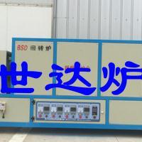 邦世达供应硅片热处理回转炉