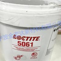 温岭乐泰LOCTITE5061浅蓝色螺丝预涂胶 螺纹锁固剂