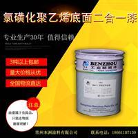 供应 本洲 氯磺化聚乙烯底面二合一漆 煤气罐防腐漆