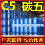 生產碳五廠家生產廠家