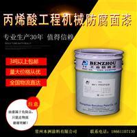 供应  本洲  丙烯酸工程机械防腐面漆  船舶设备防腐漆