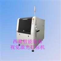 首饰光纤PCB全自动激光打标机MP500-F视觉激光打标机