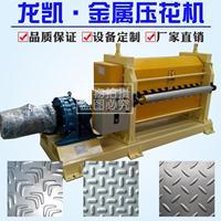供應金屬壓花機   不銹鋼花紋板 彩鋼花紋板