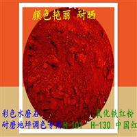 北京水磨石装饰铜条仿铜塑料分格条地坪调色氧化铁红粉铁黄粉