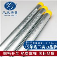 永泰兴业KBG/JDG加厚镀锌金属穿线管铁电线管20mm规格齐全