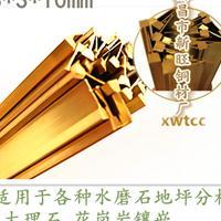 宽3高10mmT型铜条湖北武汉黄石大冶铜条水磨石塑料条咸宁仿铜条