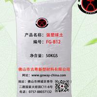 强塑球土FG-B12 卫浴瓷砖耐火材料专用球土 厂家供应