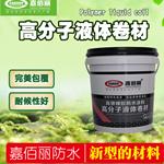 包工包料-水性涂料液体SBS卷材施工-每平方造价