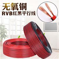 金环宇电线电缆RVB2芯X2.5平方4mm? LED灯箱监控电源喇叭线纯铜