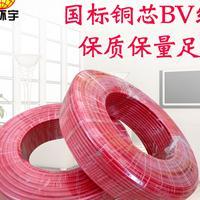 深圳市金环宇电线BV0.5/0.75/1/1.5单芯单股家装家用100米硬铜线