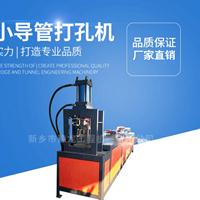 小导管冲孔机/小导管冲孔机价格及行业先驱厂家-豫龙桥隧