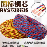 金环宇电线电缆纯铜RVS花线2芯6平方4家装工程消防花线双绞电线