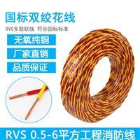 金环宇电线电缆国标RVS花线纯铜2芯0.5-6平方双绞线电源线灯头线