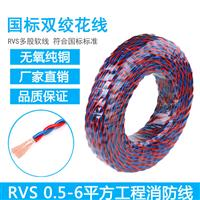 金环宇电线电缆纯铜RVS花线2芯1平方0.5/0.75消防家用灯头电源线