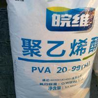 武汉厂家 皖维聚乙烯醇PVA 20-99 12.5KG 批发