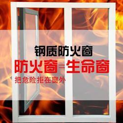 广州天河防火窗|天河钢质防火窗|广州钢质防火窗生产厂家