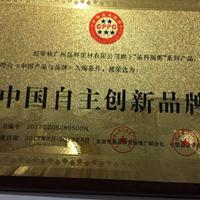 中国创新品牌