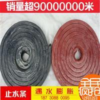 厂价直销优质遇水膨胀橡胶止水条腻子型20*30PZ制品型橡胶止水条