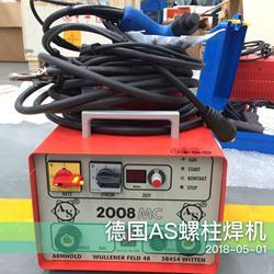 AS拉弧焊机:AS2008MC 电气柜专项使用螺柱焊机