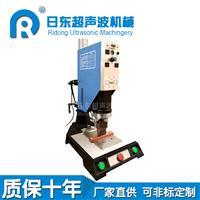 小型塑焊机 塑料焊接机 超声波设备