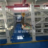 钢材货架伸缩式存放钢管 钢棒 钢轴 型钢 槽钢 工字钢 角钢