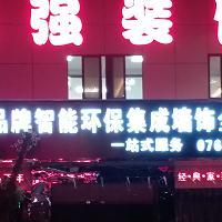 中国品牌智能环保集成墙饰全屋整装东莞北强装饰公司