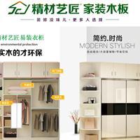 定制衣柜为什么都用精材艺匠实木多层板?