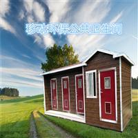 秦皇岛移动卫生间|移动厕所――景区移动厕所――生态环保厕所