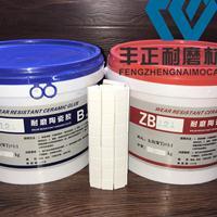 耐磨陶瓷胶 磨煤机修补专项使用环氧树脂胶