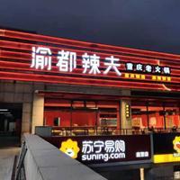 连锁餐饮氟碳中国红冲孔铝单板门头-厂家直销